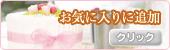 結婚内祝い.jpをお気に入りに追加(IEのみ)