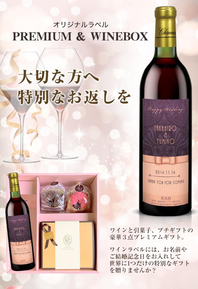 オリジナルワインギフトBOX