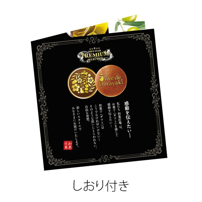 匠菴謹製 ミニたんす御進物「オリーブ de どら焼き」Premium No.90