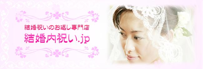 結婚内祝い.JP