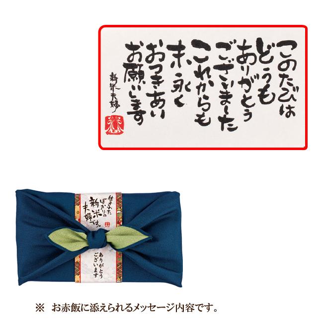 祝い赤飯400(紺色) No.15
