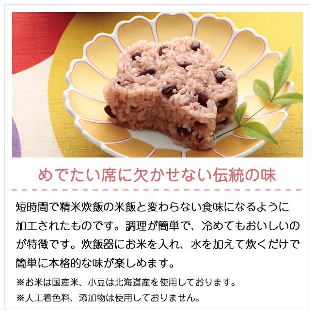 祝い赤飯400(赤色) No.15